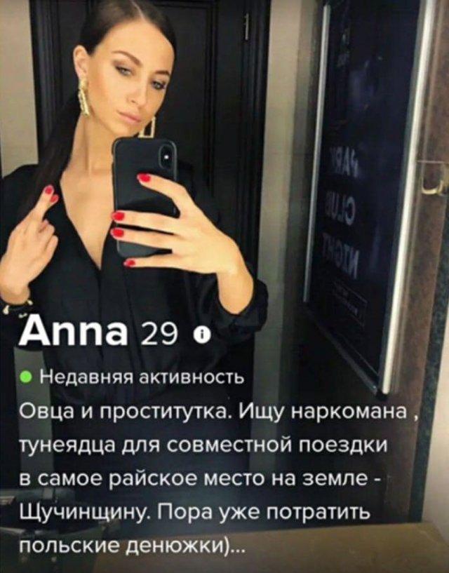 Анна из Tiner шутит