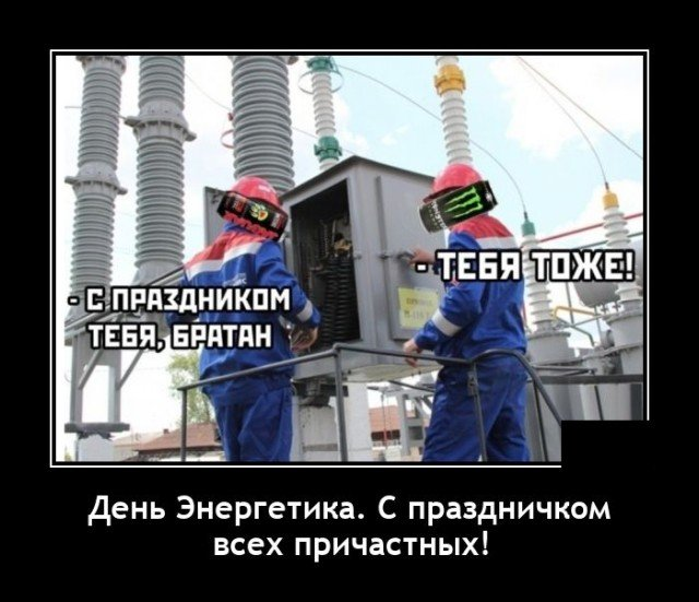 Демотиватор про день энергетиков