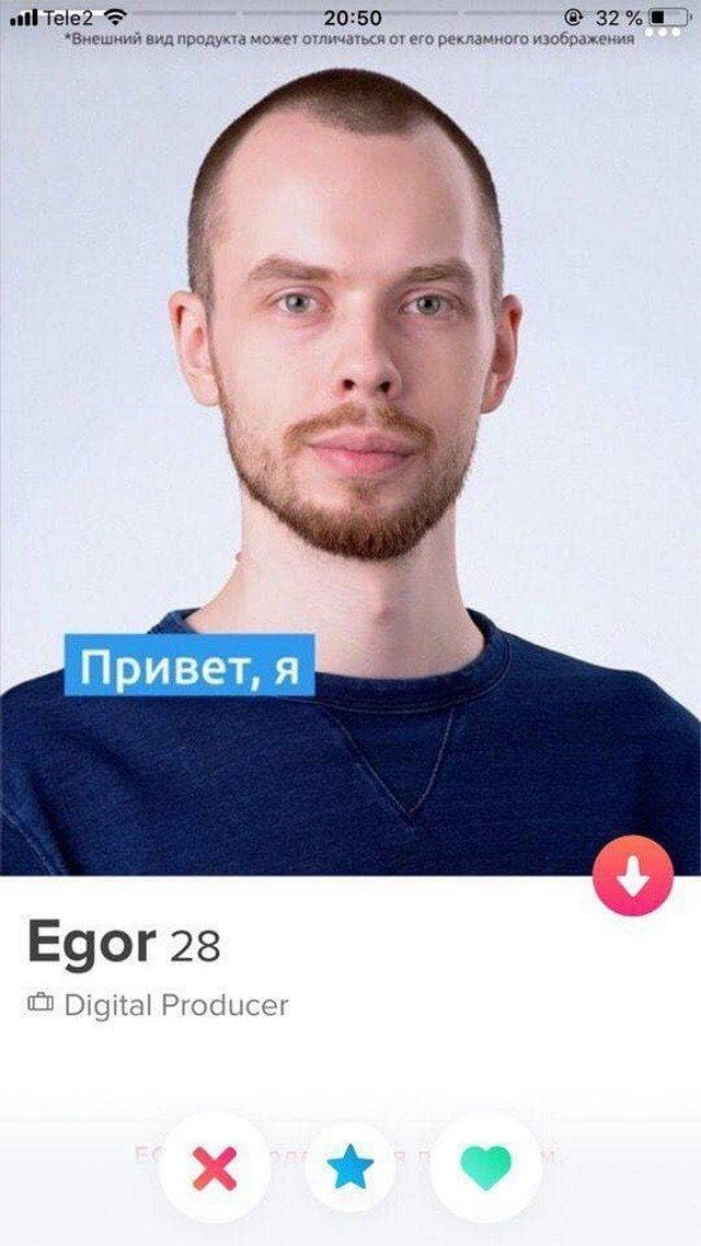 Егор из Tinder про отношения