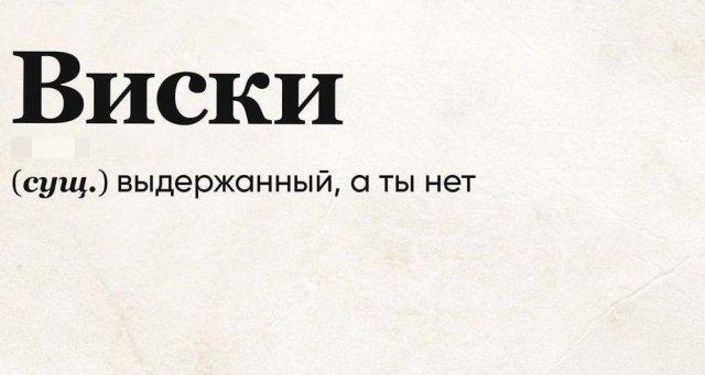 """""""Слово дня"""" - которое понимают не все пользователи в Сети"""