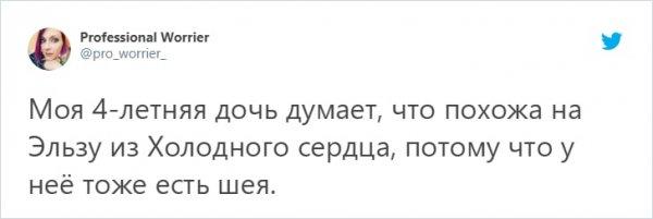 твит про Эльзу