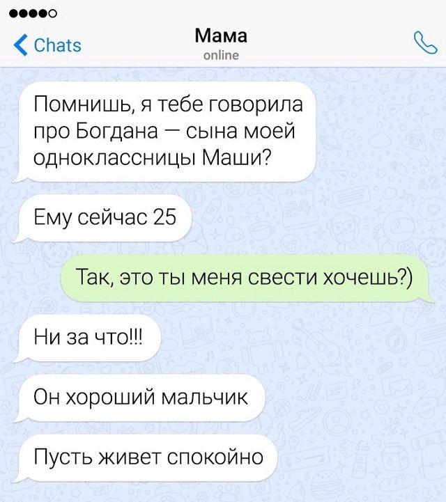 переписка про Богдана