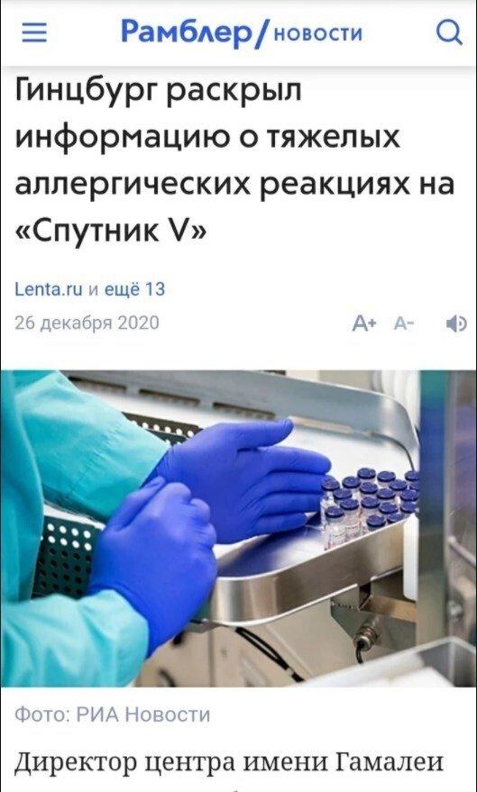 Шутки про вакцину от коронавируса