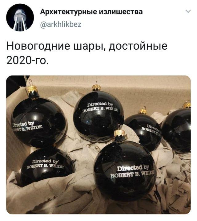 твит про шары