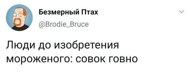 твит про мороженное