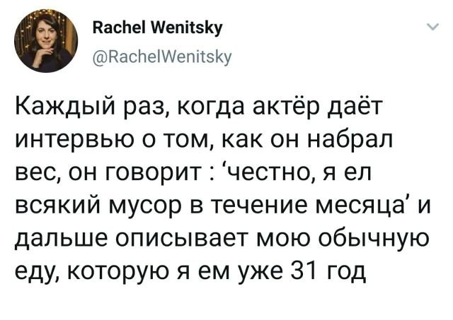 твит про актера