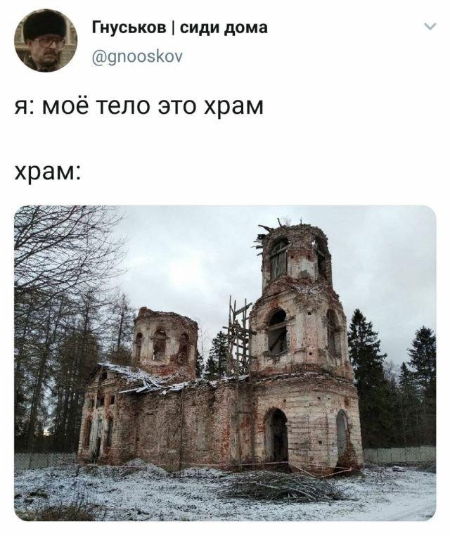 твит про храм