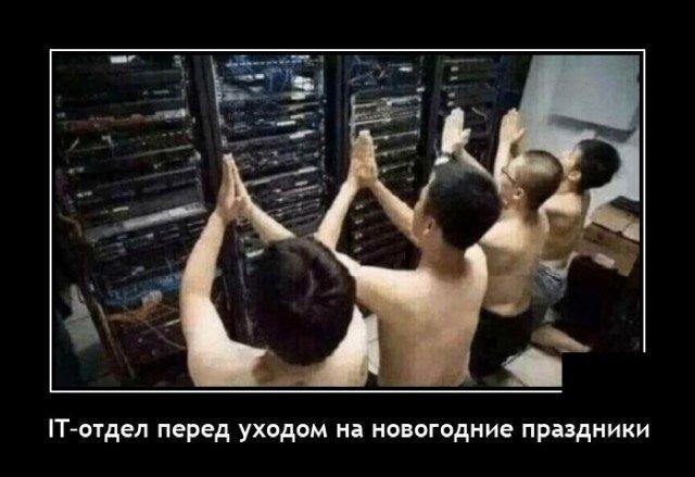 Демотиватор про айтишников