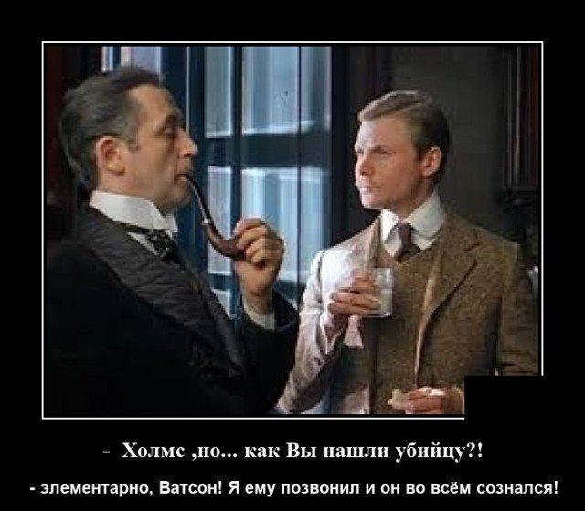 Демотиватор про Холмса