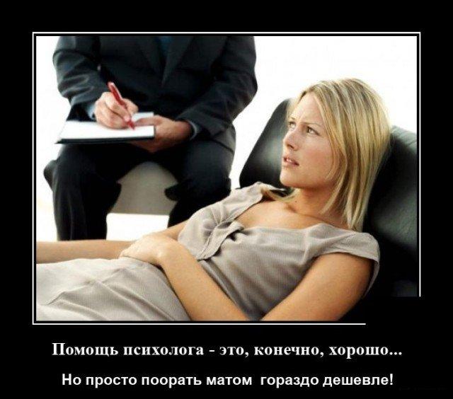 Демотиватор про психолога