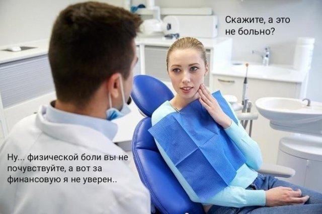 Пользователи шутят про услуги стоматологов
