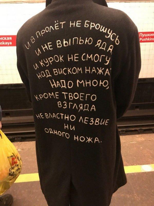 пальто с стихом