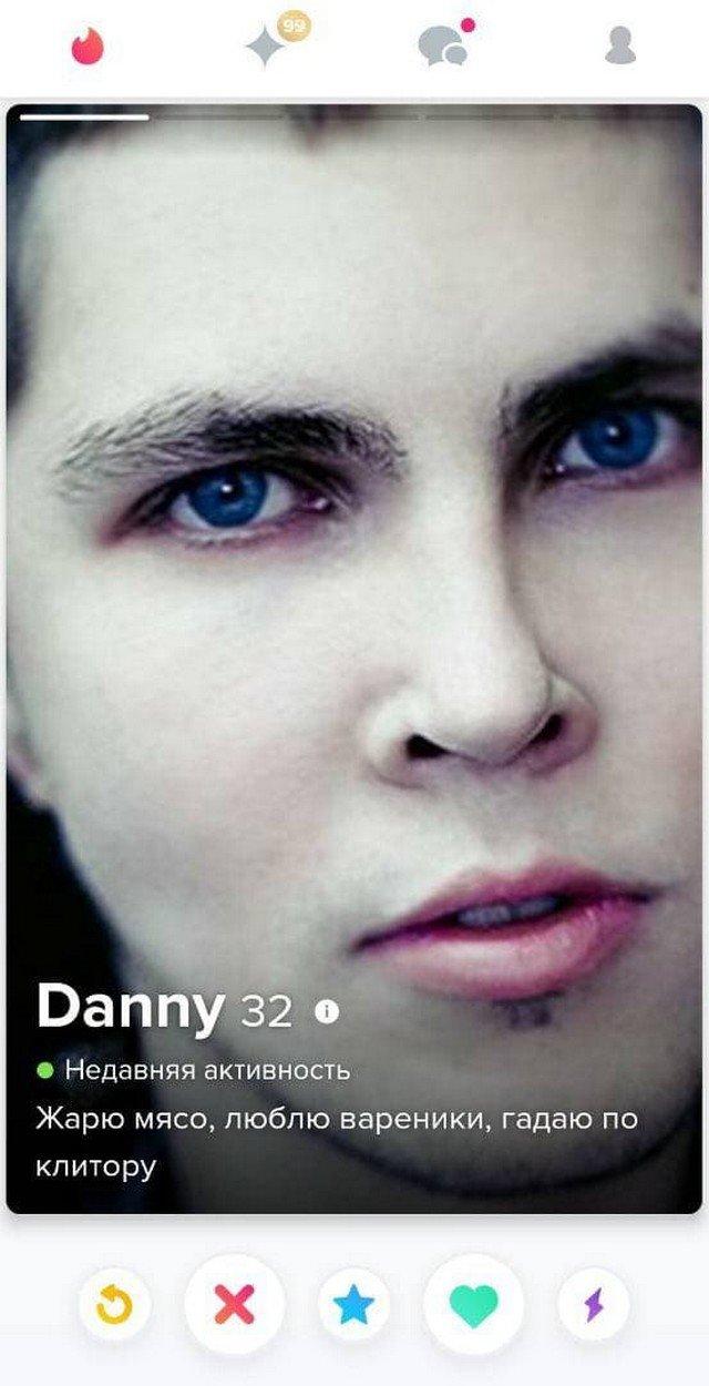Дэнни из Tinder прикалывается