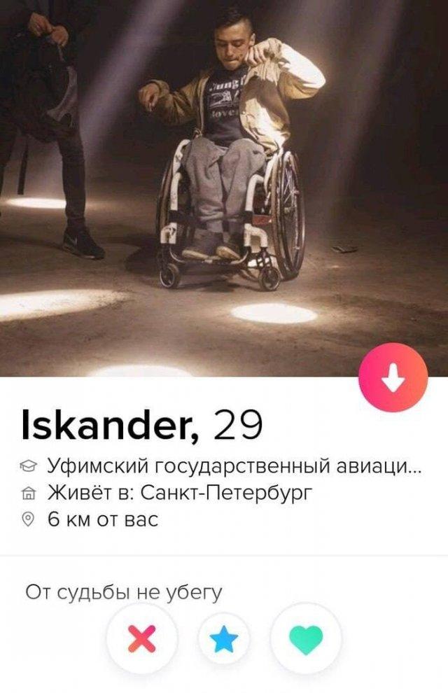 Искандер из Tinder на инвалидном кресле