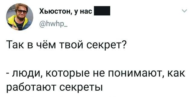 твит про секрет