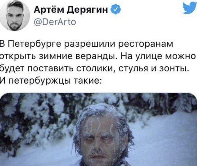 """Шутки и приколы про открытие """"зимних веранд"""" в Санкт-Петербурге"""