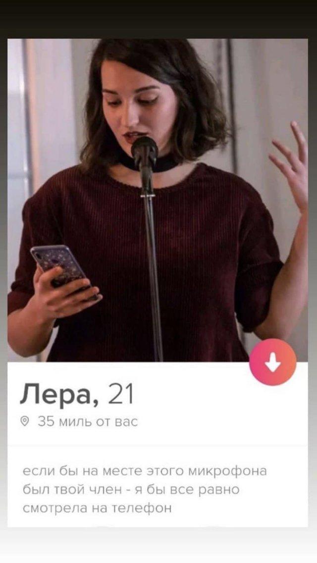 Лера из Tinder про микрофон