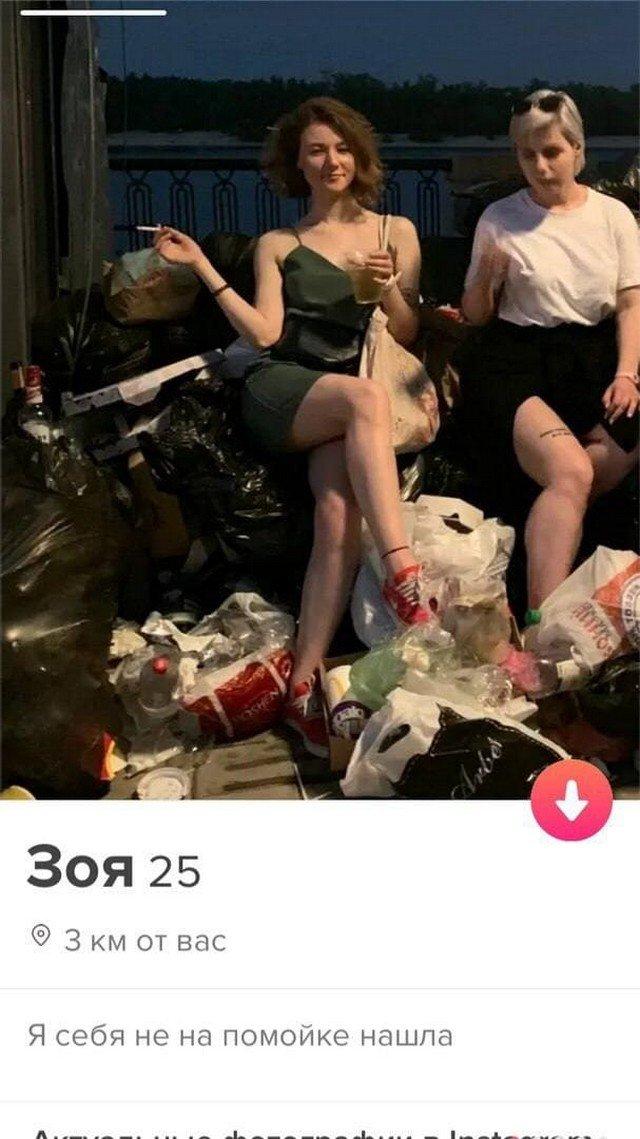 Зоя из Tinder про помойку
