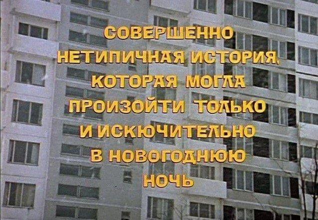 """В совестском фильме 1975 года «Ирония судьбы, или С легким паром!» в начальных титрах есть грамматические ошибки в """"И искючительно""""."""