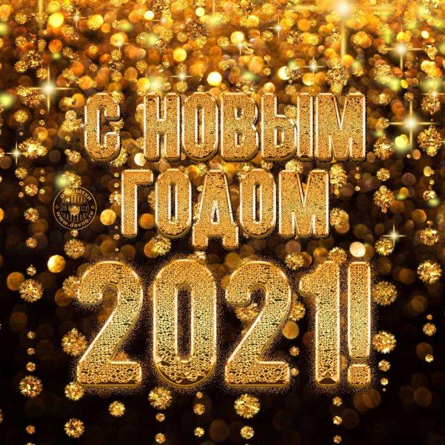 Новогодние поздравления 2021