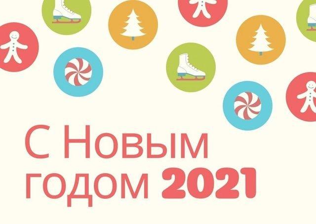 Открытки с 2021 годом