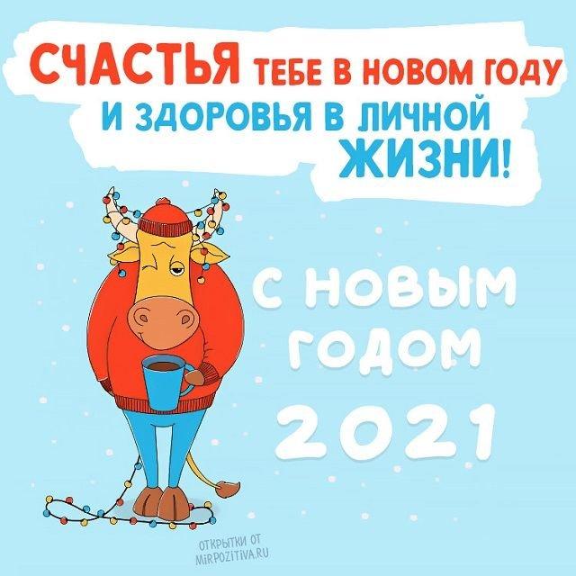 Открытки к новому 2021 году