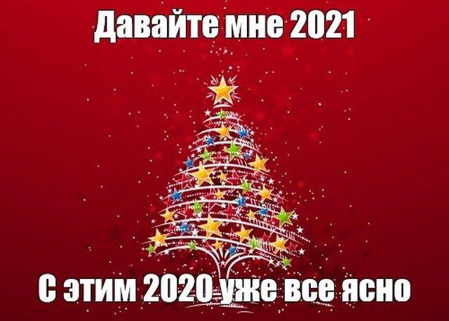 Шутки, мемы и картинки про Новый год