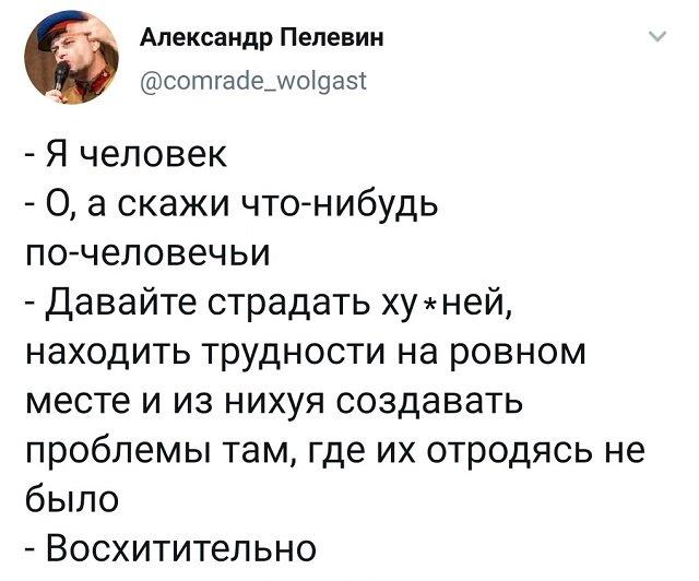 твит про человека