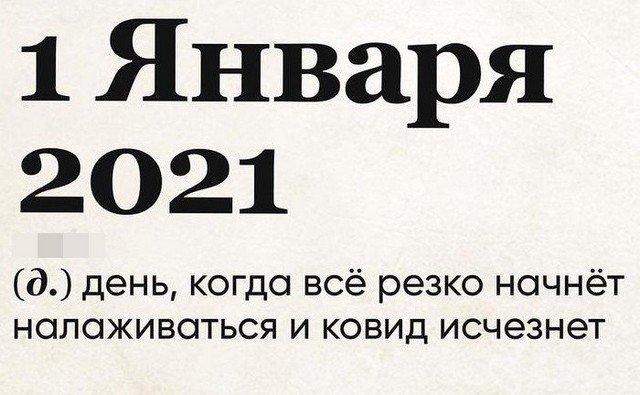 Слова из самого актуального словаря 2020 года