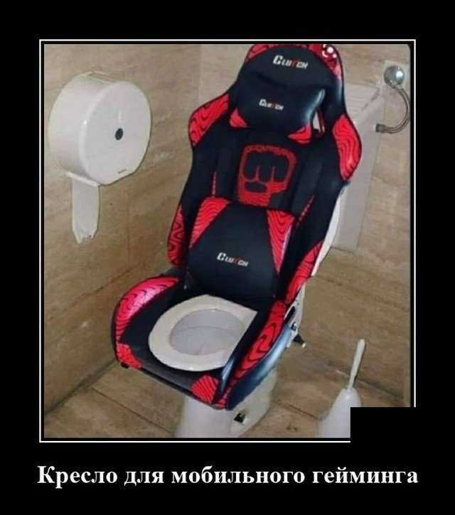 Демотиватор про геймеров