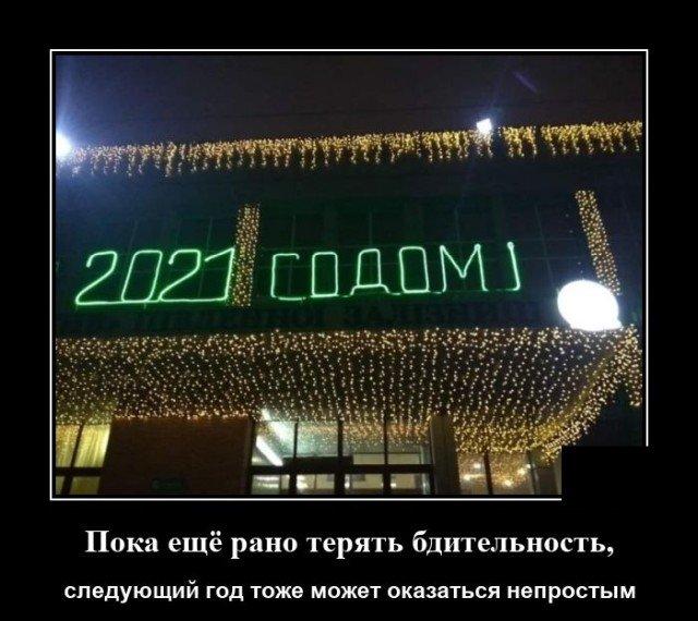 Демотиватор про 2021 год