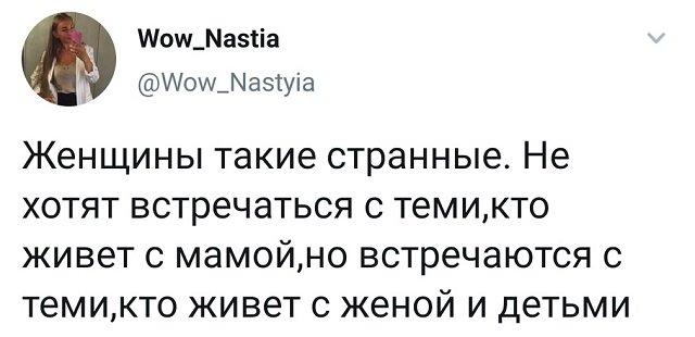 твит про женщин