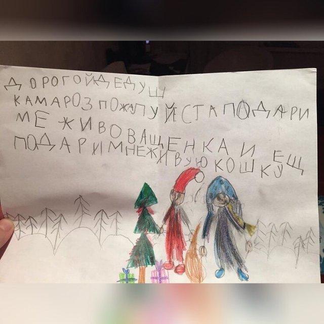 Детские послания Деду Морозу под Новый год