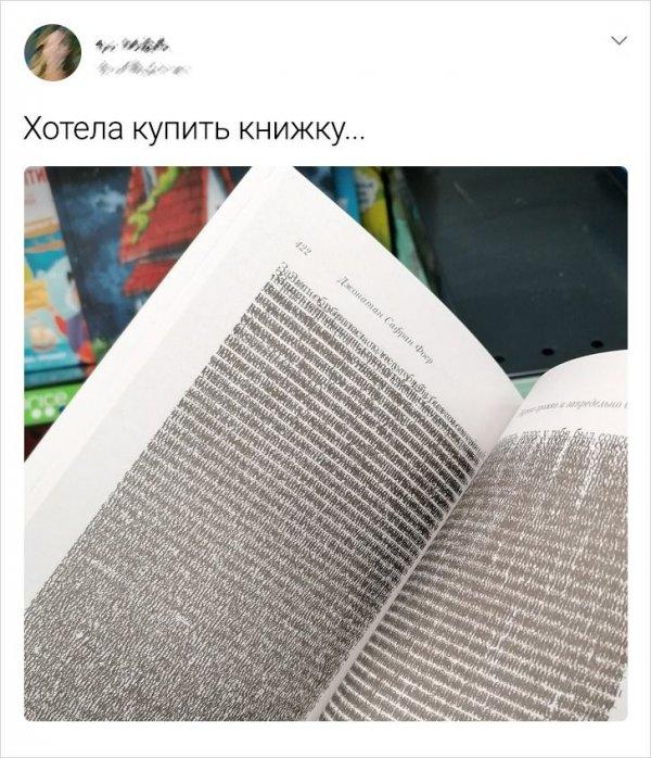 твит про книжку