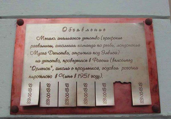 Памятник объявлению, Нижний Новгород