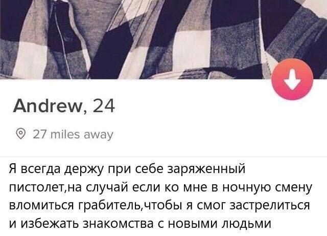 Андрей из Tinder про пистолет
