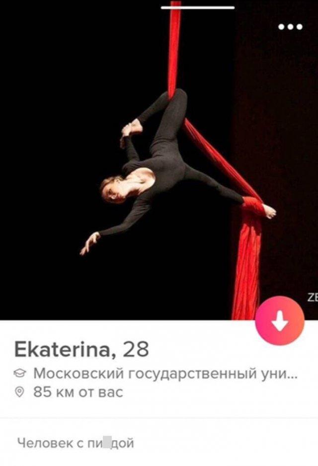 Екатерина из Tinder идет с козырей