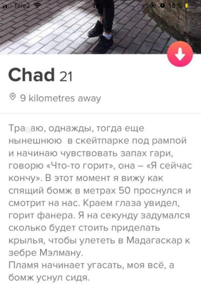 Чад из Tinder рассказал свою историю