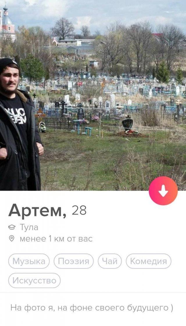 Артем из Tinder про кладбище