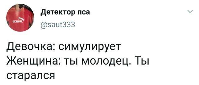 твит про женщину
