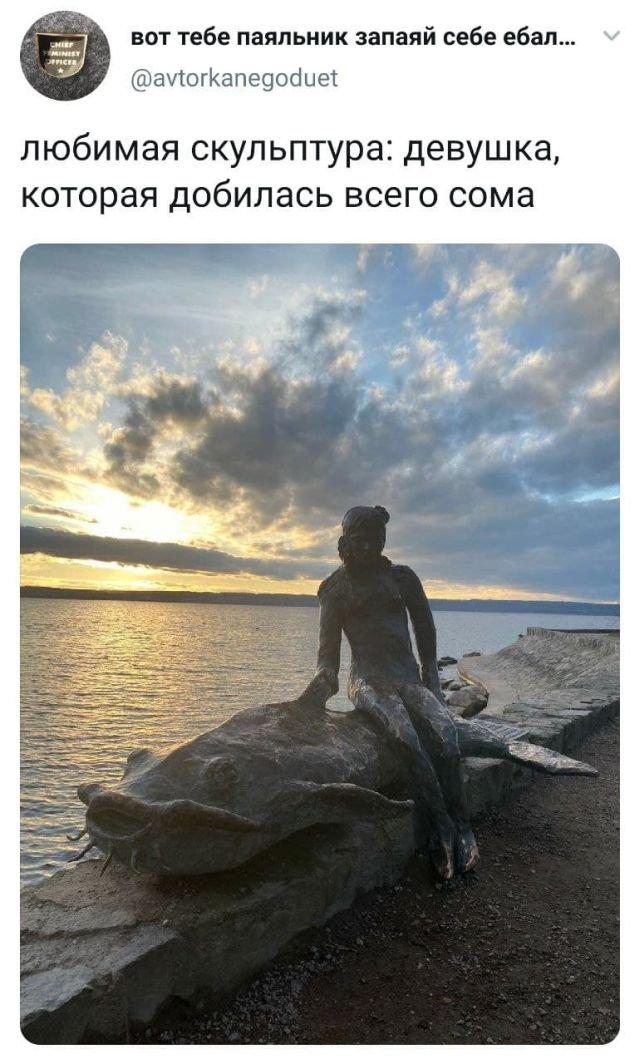 твит про скульптуру