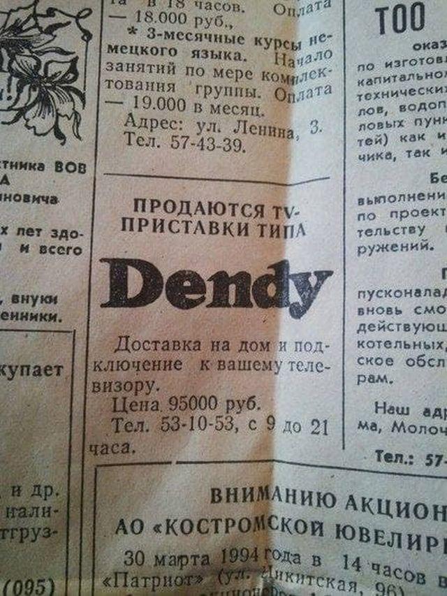 Объявление о продаже TV–приставки, Россия, 1994 год