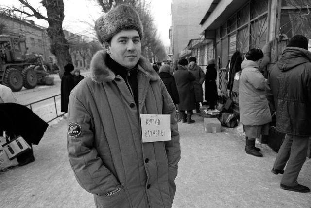 Скупка ваучеров, Златоуст, 1992 год
