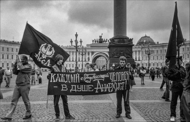 Анархисты на Дворцовой площади в Ленинграде. 1990 год. СССР