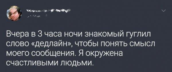 твит про дедлайн
