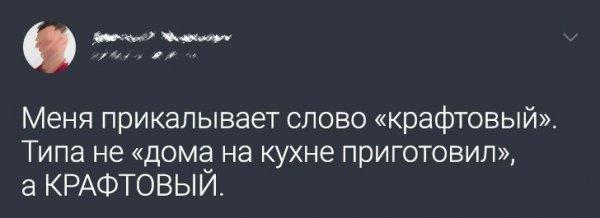 твит про крафтовый