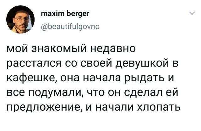 твит про девушку