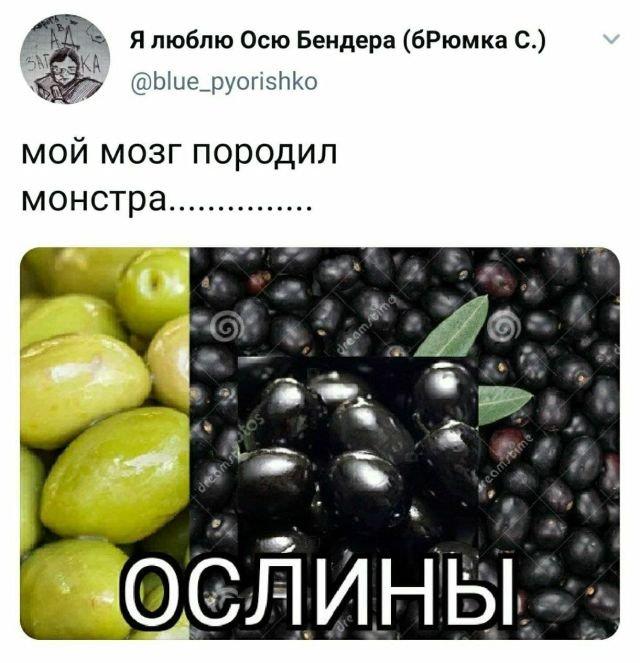 твит про монстра