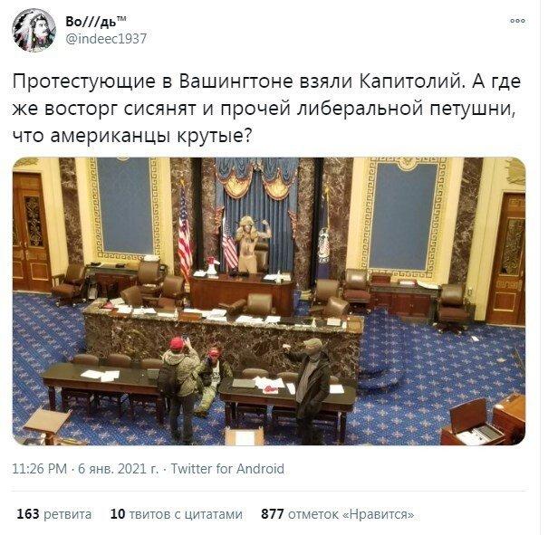 Реакция социальных сетей на штурм Капитолия в Вашингтоне