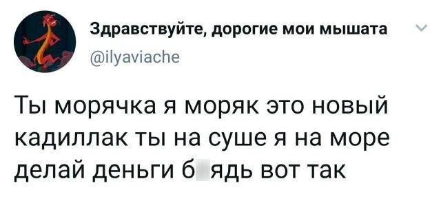 твит про моряка